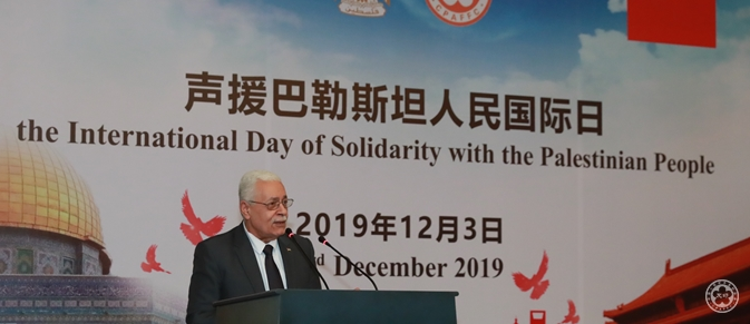Event to Mark the International Day of Solidarity with the Palestinian People Held in Beijing