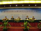 The Sino-European Agricultural Seminar