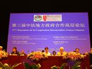 High-Level Forum on China-France Local Governments Cooperation