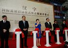 Chinese Characters Exhibition and Its World Tour