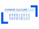 Chinese Culture Tour Designed for Foreign Diplomats & Experts in China
