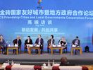 Mission of the BRICS Friendship Cities and Local Governments Cooperation Forum